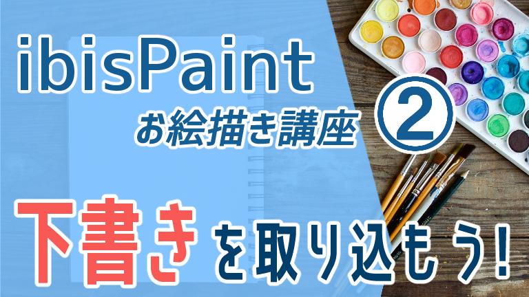 【ibispaint】たった3分で線画をきれいに取り込む方法とコツ