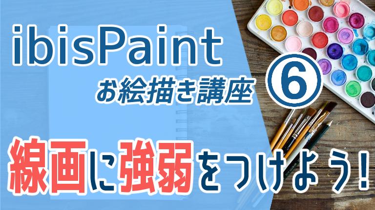 【ibispaint】筆圧感知不要!線画に自然な強弱をつけるコツ