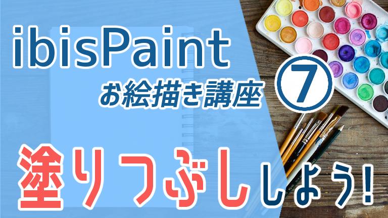 【ibispaint】ツールを活用して綺麗に塗りつぶすコツ